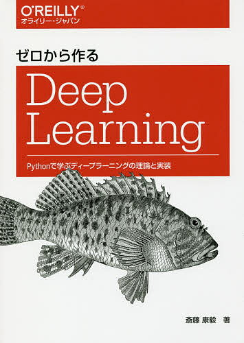 ゼロから作るDeep Learning Pythonで学ぶディープラーニングの理論と実装/斎藤康毅【3000円以上送料無料】