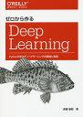 ゼロから作るDeep Learning Pythonで学ぶディープラーニングの理論と実装/斎藤康毅【2500円以上送料無料】