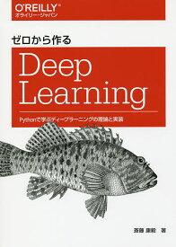 ゼロから作るDeep Learning Pythonで学ぶディープラーニングの理論と実装/斎藤康毅【合計3000円以上で送料無料】