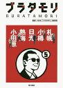 ブラタモリ 5/NHK「ブラタモリ」制作班【合計3000円以上で送料無料】