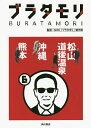 ブラタモリ 6/NHK「ブラタモリ」制作班【2500円以上送料無料】