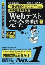 8割が落とされる「Webテスト」完全突破法 必勝・就職試験! 2018年度版2/SPIノートの会【2500円以上送料無料】