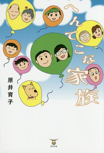 へんてこな家族/原井育子【2500円以上送料無料】