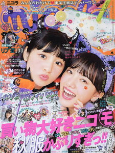 nicola(ニコラ) 2016年11月号【雑誌】【3000円以上送料無料】