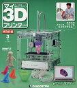 マイ3Dプリンター再刊行版全国版 2016年10月18日号【雑誌】【2500円以上送料無料】