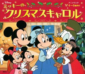 ミッキーのクリスマスキャロル 4〜6歳向け/斎藤妙子【3000円以上送料無料】