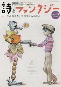詩とファンタジー投稿詩とイラストレーションNo.34