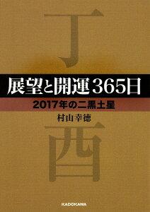 展望と開運365日 2017年の二黒土星/村山幸徳【3000円以上送料無料】