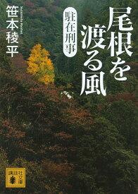 尾根を渡る風/笹本稜平【合計3000円以上で送料無料】