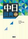 中日辞典/北京・商務印書館/小学館