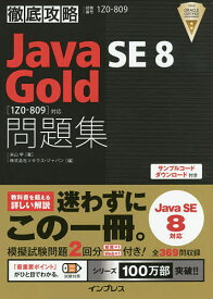 Java SE8 Gold問題集〈1Z0−809〉対応 試験番号1Z0−809/米山学/ソキウス・ジャパン【3000円以上送料無料】