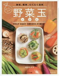 野菜玉レシピ 時短・簡単・らくらく自炊 きざんでまるめて冷凍するだけ、すぐ使える/岩木みさき【3000円以上送料無料】