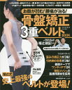 骨盤矯正3重ベルトBOOK/福辻鋭記