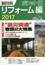 積算資料ポケット版リフォーム編 2017/建築工事研究会【2500円以上送料無料】