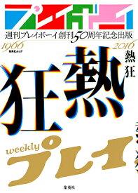熱狂 週刊プレイボーイ創刊50周年記念出版【3000円以上送料無料】