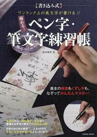 極める!ペン字・筆文字練習帳書き込み式ワンランク上の美文字が書ける!!