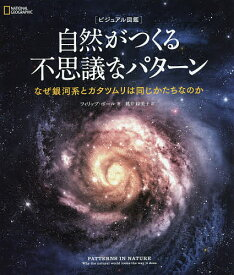 自然がつくる不思議なパターン ビジュアル図鑑 なぜ銀河系とカタツムリは同じかたちなのか/フィリップ・ボール/桃井緑美子【合計3000円以上で送料無料】