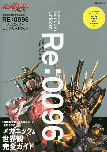 機動戦士ガンダムユニコーンRE:0096メカニック・コンプリートブック【2500円以上送料無料】