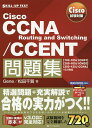 Cisco CCNA Routing and Switching/CCENT問題集 〈100−105J ICND1〉〈200−105J ICND2〉〈200−1...