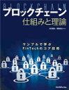 ブロックチェーン仕組みと理論 サンプルで学ぶFinTechのコア技術/赤羽喜治/愛敬真生【2500円以上送料無料】