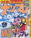 合体ナンプレ VOL.4【2500円以上送料無料】