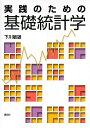 実践のための基礎統計学/下川敏雄【2500円以上送料無料】
