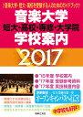 音楽大学・学校案内 短大・高校・専修・大学院 2017【2500円以上送料無料】