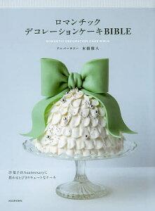 ロマンチックデコレーションケーキBIBLE/本橋雅人/レシピ【合計3000円以上で送料無料】