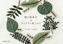 樋口愉美子のアップリケ刺しゅう/樋口愉美子【2500円以上送料無料】