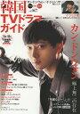 韓国TVドラマガイド vol.067【2500円以上送料無料】