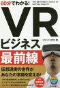 60分でわかる!VRビジネス最前線/VRビジネス研究会【2500円以上送料無料】