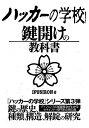 ハッカーの学校鍵開けの教科書/IPUSIRON【2500円以上送料無料】