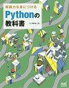 実践力を身につけるPythonの教科書/クジラ飛行机【2500円以上送料無料】