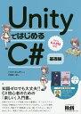 UnityではじめるC# 基礎編/大槻有一郎/いたのくまんぼう【2500円以上送料無料】