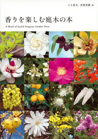 香りを楽しむ庭木の本/三上常夫/若林芳樹【合計3000円以上で送料無料】