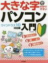 大きな字でわかりやすいパソコン入門/AYURA【2500円以上送料無料】