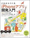 これからつくるiPhoneアプリ開発入門 Swiftではじめるプログラミングの第一歩/藤治仁/徳弘佑衣/小林加奈子【2500円以上送料無料】