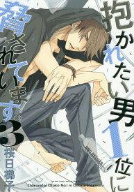 抱かれたい男1位に脅されています。 3/桜日梯子【合計3000円以上で送料無料】
