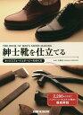 紳士靴を仕立てる オックスフォードとダービーの作り方/三澤則行【2500円以上送料無料】