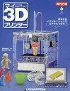 マイ3Dプリンター再刊行版全国版 2016年11月8日号【雑誌】【2500円以上送料無料】