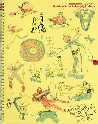 湯浅政明大全 Sketchbook for Animation Projects/湯浅政明【2500円以上送料無料】