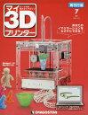 マイ3Dプリンター再刊行版全国版 2016年11月15日号【雑誌】【2500円以上送料無料】