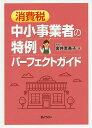 消費税中小事業者の特例パーフェクトガイド/金井恵美子【2500円以上送料無料】
