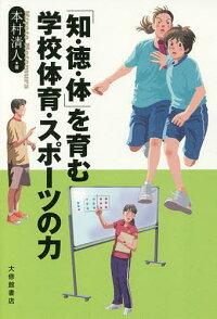 「知・徳・体」を育む学校体育・スポーツの力