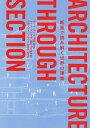 断面で読み解く世界の建築/ポール・ルイス/マーク・ツルマキ/デヴィッド・J・ルイス【合計3000円以上で送料無料】
