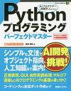 Pythonプログラミングパーフェクトマスター/金城俊哉【2500円以上送料無料】