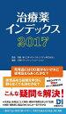 治療薬インデックス 2017/笹嶋勝/日経ドラッグインフォメーション【2500円以上送料無料】
