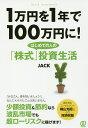 1万円を1年で100万円に! はじめての人の「株式」投資生活/JACK【2500円以上送料無料】
