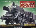蒸気機関車C57を作る全国版 2016年11月22日号【雑誌】【2500円以上送料無料】