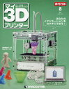 マイ3Dプリンター再刊行版全国版 2016年11月22日号【雑誌】【2500円以上送料無料】